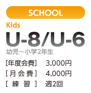 u-8_6