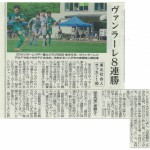 6/3東奥日報
