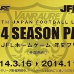 2014シーズンパス